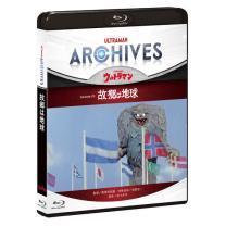 Blu-ray& DVD ULTRAMAN ARCHIVES『ウルトラマン』Episode 23「故郷は地球」