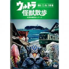 DVD ウルトラ怪獣散歩 鎌倉 江ノ島 京都編