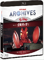 Blu-ray & DVD ULTRAMAN ARCHIVES『ウルトラマン』Episode 2「侵略者を撃て」PCXE-50927