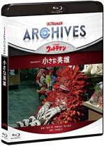 Blu-ray & DVD ULTRAMAN ARCHIVES Episode 37「小さな英雄」 PCXE.50973